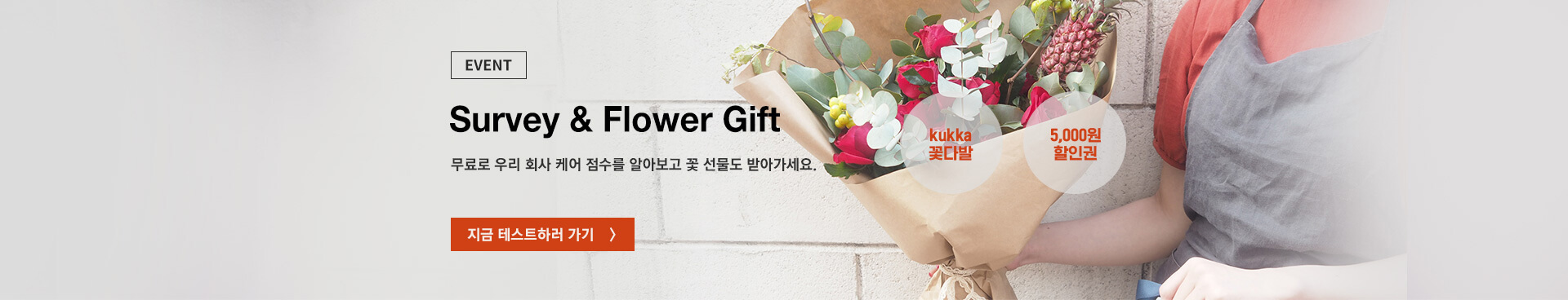 Survey & Flower Gift